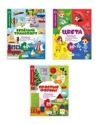 """Комплект книг с наклейками для малышей """"Весёлый транспорт"""" + """"Цвета"""" + """"Простые формы"""" (количество томов: 3)"""