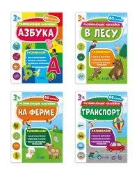 """Комплект книг с наклейками для малышей """"Азбука"""" + """"В лесу"""" + """"На ферме"""" + """"Транспорт"""" (количество томов: 4)"""