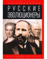 Русские эволюционеры. Возможная Россия