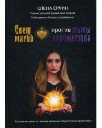 Свет магии против тьмы невежества