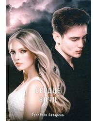 Легенды вампиров. Сердце ночи