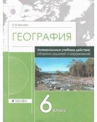 География. 6 класс. Сборник заданий и упражнений. Универсальное пособие