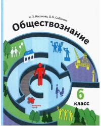 Обществознание. 6 класс. Учебник