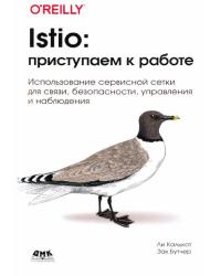Istio: приступаем к работе