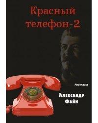 Красный телефон 2. Избранное