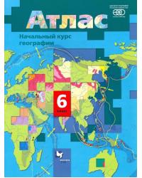 География. Начальный курс. 6 класс. Атлас. Институт географии РАН