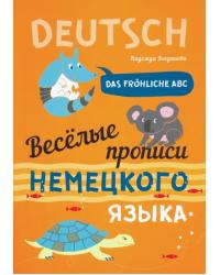 Веселые прописи немецкого языка. Учебное пособие