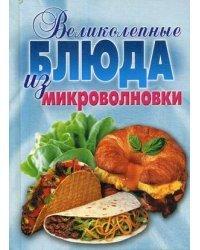 Великолепные блюда из микроволновки