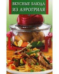 Вкусные блюда из аэрогриля