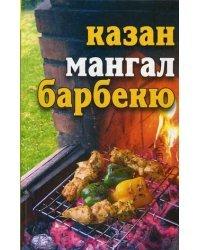 Казан, мангал, барбекю