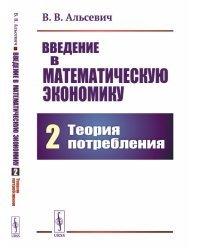 Введение в математическую экономику. Книга 2. Теория потребления