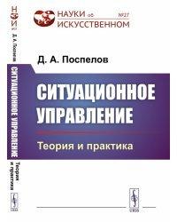 Ситуационное управление: Теория и практика. Выпуск №27