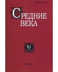 Средние века. Выпуск № 81(1)/2020