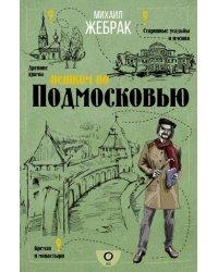 Пешком по Подмосковью