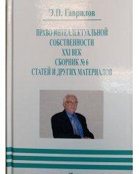 Право интеллектуальной собственности. XXI век. Сборник №6 статей и других материалов