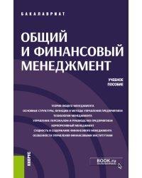 Общий и финансовый менеджмент. Учебное пособие
