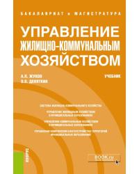 Управление жилищно-коммунальным хозяйством. Учебник