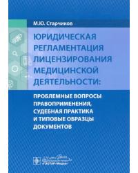 Юридическая регламентация лицензирования медицинской деятельности: проблемные вопросы правоприменения, судебная практика и типовые образцы документов