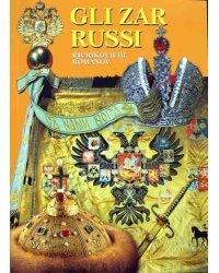 Русские цари. Рюриковичи. Романовы