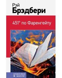 451' по Фаренгейту