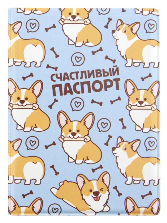 """Обложка для паспорта """"Счастливый паспорт. Корги"""""""