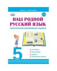 Наш родной русский язык. Тематические развивающие задания для школьников. 5 класс