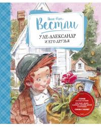 Уле-Александр и его друзья