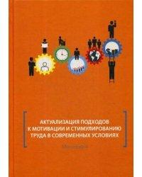 Актуализация подходов к мотивации и стимулированию труда в современных условиях