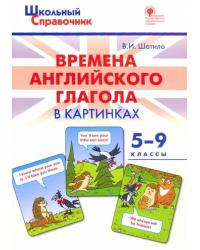 Времена английского глагола в картинках. 5-9 классы