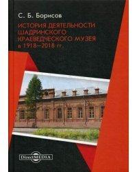 История деятельности Шадринского краеведческого музея в 1918–2018 гг