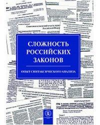 Сложность российских законов. Опыт синтаксического анализа