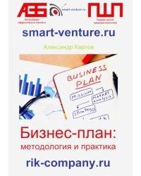 Бизнес-план: методология и практика