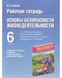 Основы безопасности жизнедеятельности. 6 класс. Рабочая тетрадь. К учебному пособию под редакцией Ю.Л. Воробьёва