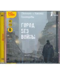 CD-ROM (MP3). Город без войны