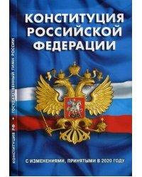 Конституция Российской Федерации. Гимн Российской Федерации. С изменениями, принятыми в 2020 году