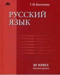 Русский язык. 10 класс. Учебник. Базовый уровень. Гриф МО РФ