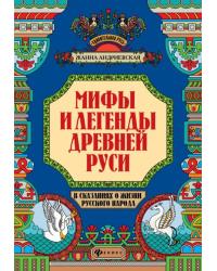Мифы и легенды Древней Руси в сказаниях о жизни русского народа