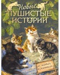 Новые пушистые истории. О котах и кошках