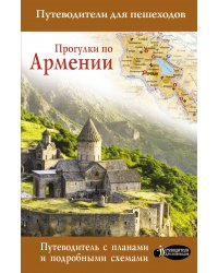 Прогулки по Армении