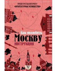 Как полюбить Москву. Инструкция