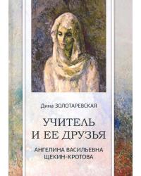 Учитель и ее друзья. Ангелина Васильевна Щекин-Кротова