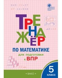 Тренажёр по математике для подготовки к ВПР. 5 класс