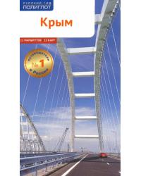 Крым. Путеводитель (11 маршрутов, 13 карт)