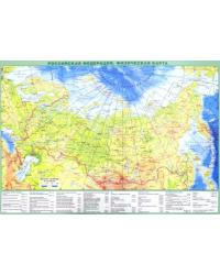 Планшетная карта Российской Федерации, политическая и физическая, двусторонняя, A3