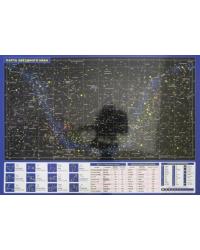 Планшетная карта Солнечной системы/ звездного неба, двусторонняя, А3