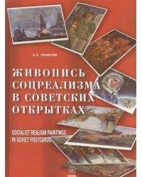 Живопись соцреализма в советских открытках