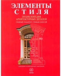 Элементы стиля. Энциклопедия архитектурных деталей