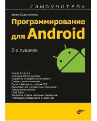 Программирование для Android. Самоучитель