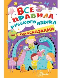 Все правила русского языка с подсказками