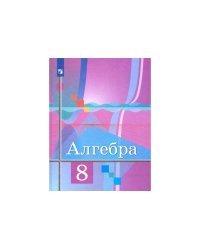 Алгебра. 8 класс. Учебник (новая обложка)